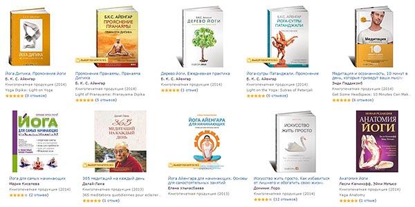 Выбрать и купить книги по йоге в интернет-магазине OZON.ru