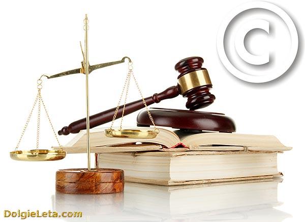 Защита авторских прав по закону