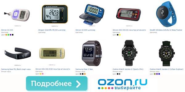 Выбрать различные шагомеры и купить в интернет-магазине Озон.