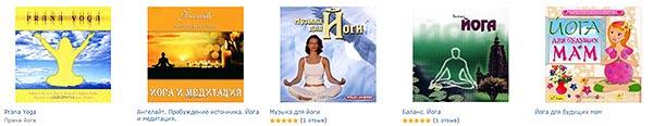 Купить музыку для йоги в магазине ozon.