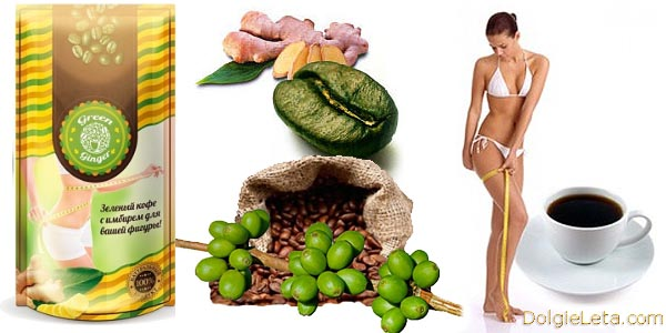 эффект похудения от применения зеленого кофе