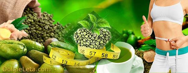 зеленый кофе для похудения - женская талия