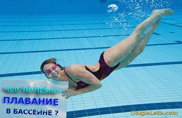 Чем полезно лечебное плавание в бассейне для здоровья?