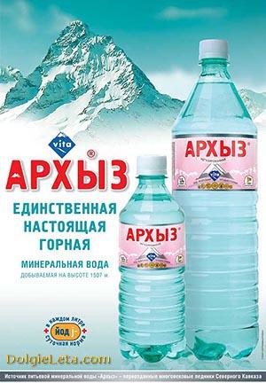 Отзывы о питьевой минеральной воде