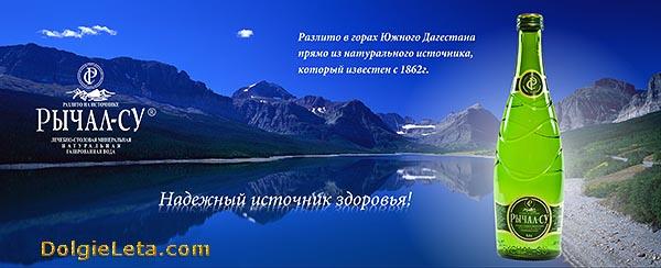 Бутылка полезная природной минеральной воды Рычал-Су  на красивом горном фоне.