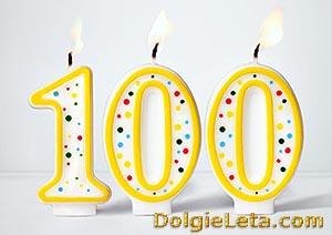Свечи на День Рождения - 100 лет.