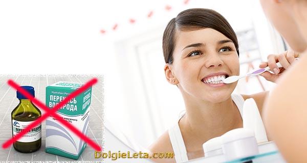 Дома отбеливать зубы перекисью водорода  запрещено и опасно.