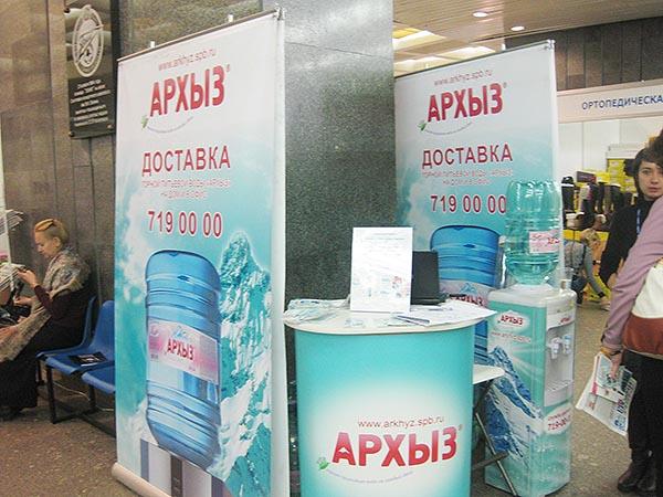 """Участник выставки: Минеральная вода """"Архыз"""""""