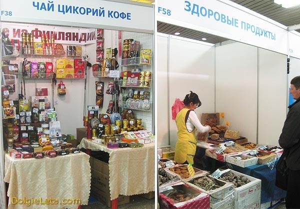 На фото экспоненты: Чай, кофе, цикорий и Здоровые продукты