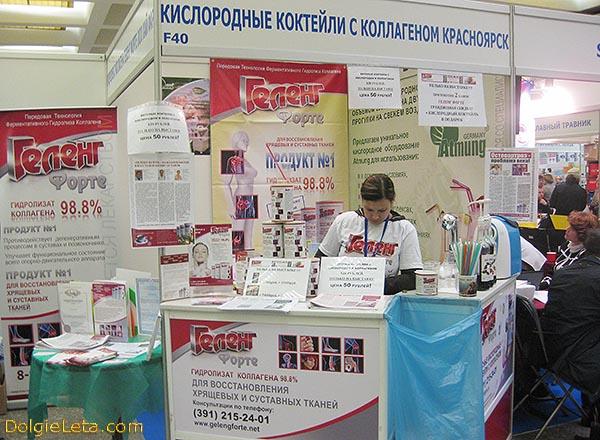 Кислородные коктейли с коллагеном - компания из Красноярска.