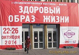 Баннер при входе на выставку В СКК