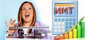 Рассчитать на калькуляторе индекс массы тела онлайн для мужчин и женщин - ИМТ.