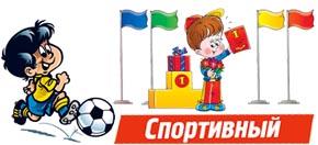 Кроссворд спортивный с ответами для детей и школьников онлайн.