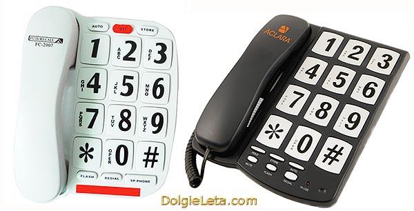 Фото домашних проводных телефонов с большими кнопками для слабовидящих и пожилых людей.