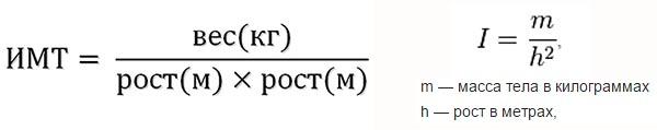 Формула для расчета индекса массы тела - ИМТ.