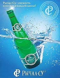 Рычал-Су бутылка минеральной воды - плакат.