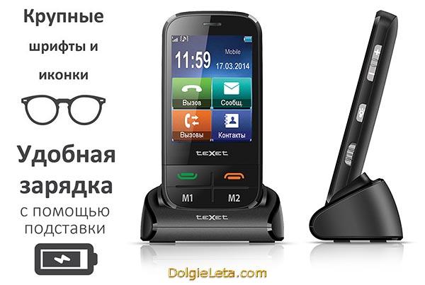Телефон с сенсорными большими кнопками Texet TM-B450 - фото.