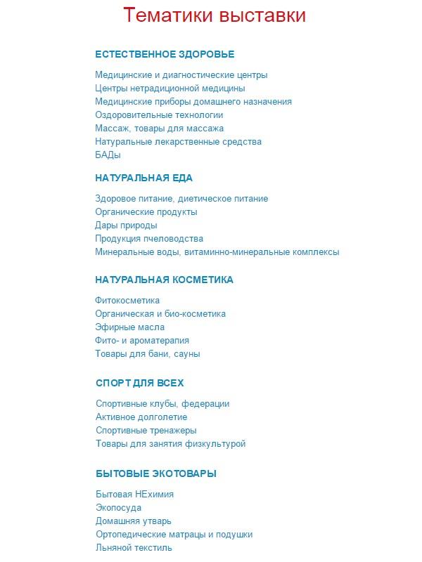 Тематики выставки ЗОЖ в марте 2015 в СПБ