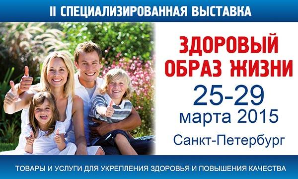 Вторая специализированная выставка Здоровый Образ Жизни в марте 2015 года в Санкт-Петербурге, СКК