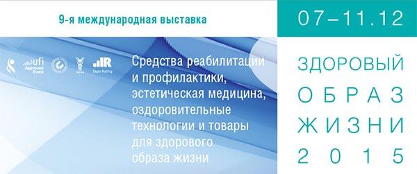 Девятая международная выставка: Здоровый Образ Жизни - 2015 - 07-11 декабря Москва Экспоцентр