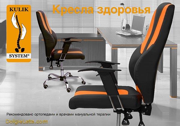 Ортопедические кресла компании Kulik System