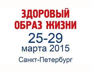 Выставка Здоровый Образ Жизни в Санкт-Петербурге, март 2015, спортивно-концертный комплекс