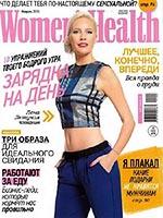 Женский журнал Womens Health февраль 2015 02 читать онлайн - фото обложки.