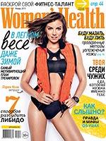 Женский журнал Womens Health январь 2015 01 читать онлайн - фото обложки.