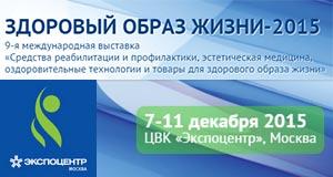 9-ая выставка: Здоровый Образ Жизни - Москва Экспоцентр - 07-11 декабря 2015 года
