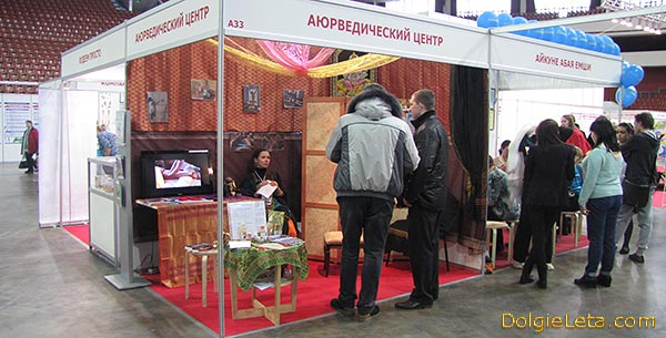 Стенд Аюрведический центр - выставка ЗОЖ 2015 - СКК
