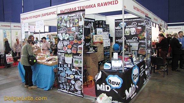 Стенд бытовой техники Rawmid на выставке ЗОЖ 2015 - СКК