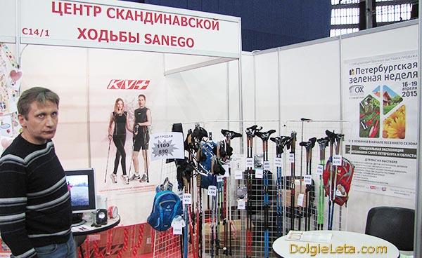 Стенд SanEgo центр скандинавской ходьбы - выставка ЗОЖ 2015 - СКК