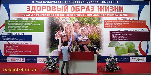 Главный стенд при входе - администрация выставки  ЗОЖ в СКК.