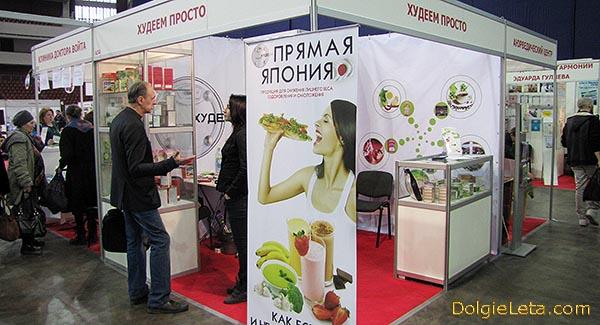 Стенд Худеем просто - выставка ЗОЖ 2015 - СКК