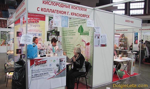 Стенд кислородные коктейли с коллагеном из города Красноярска - выставка ЗОЖ 2015 - СКК