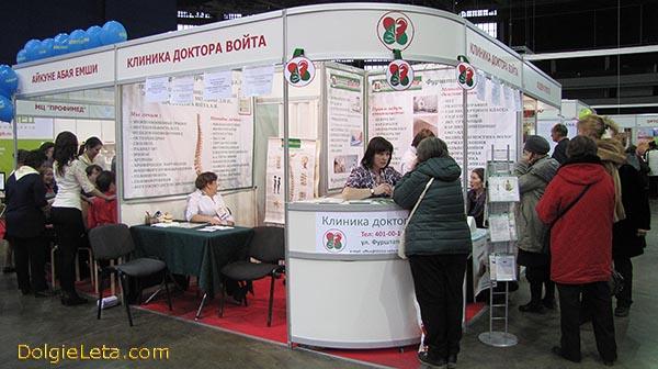 Стенд Клиника доктора Войта - выставка ЗОЖ 2015 - СКК
