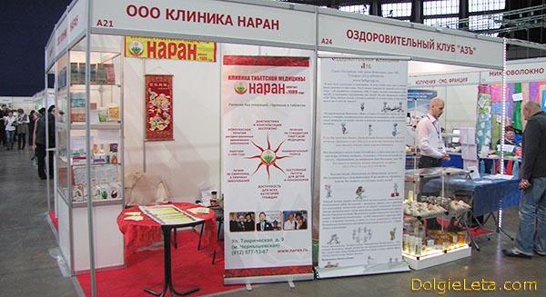 Стенд Клиника Наран - выставка ЗОЖ 2015 - СКК