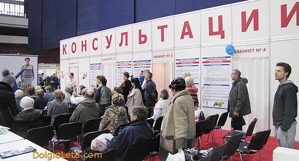 Консультационный корт на выставке ЗОЖ 2015 в СПб - СКК
