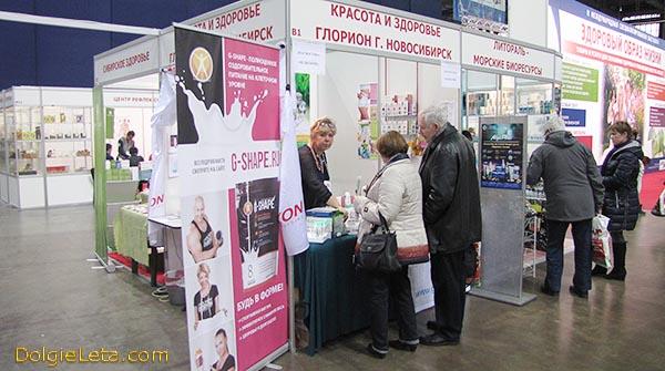 Стенд красота и здоровье - Глорион из города Новосибирска - выставка ЗОЖ 2015 - СКК