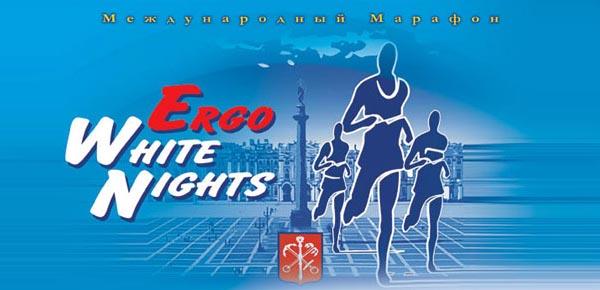 26 международный марафон Эрго Белые ночи - 2015 год - в Санкт-Петербурге