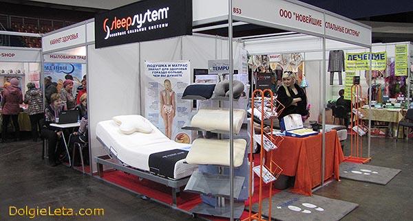 Стенд новейшие спальные системы sleep system - выставка ЗОЖ 2015 - СКК