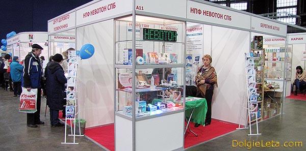 Стенд  НПФ Невотон СПб - выставка ЗОЖ 2015 - СКК