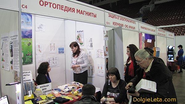 Ортопедические товары, магниты на выставке ЗОЖ 2015 - СКК