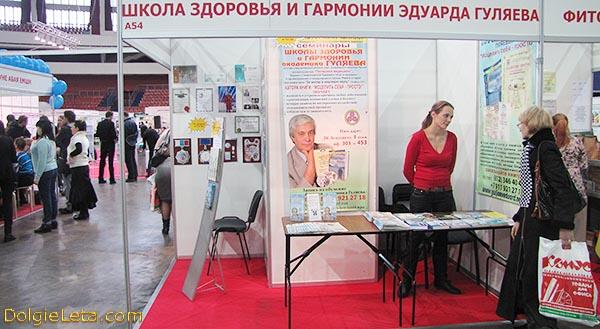 Стенд Школа здоровья и гармонии Гуляева Эдуарда - выставка ЗОЖ 2015 - СКК