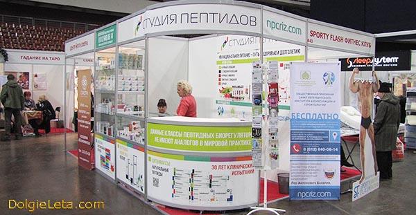 Стенд студия пептидов - выставка ЗОЖ 2015 - СКК