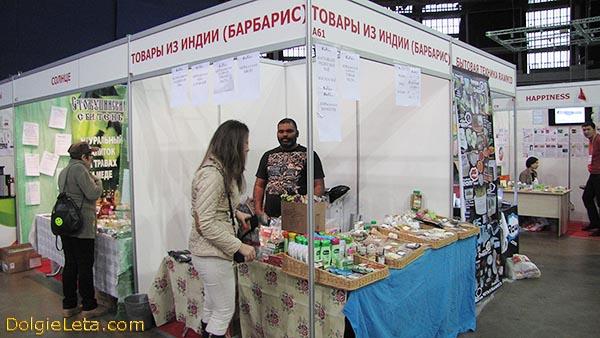 Стенд товаров из Индии - компания Барбарис на выставке ЗОЖ 2015 - СКК