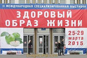 Баннер - вторая специализированная международная выставка здоровый образ жизни - вход в СКК Петербургский.