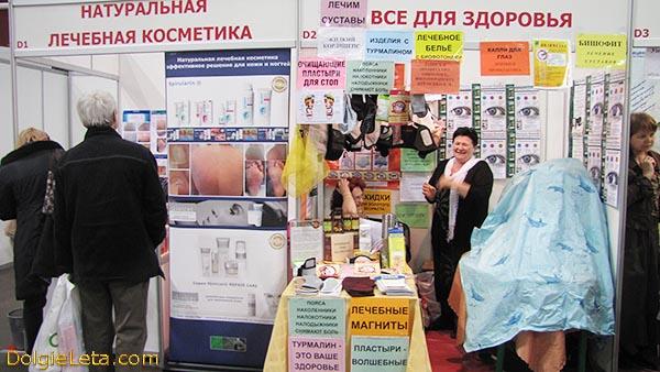 Стенды все для здоровья и натуральная лечебная косметика на выставке ЗОЖ 2015 - СКК