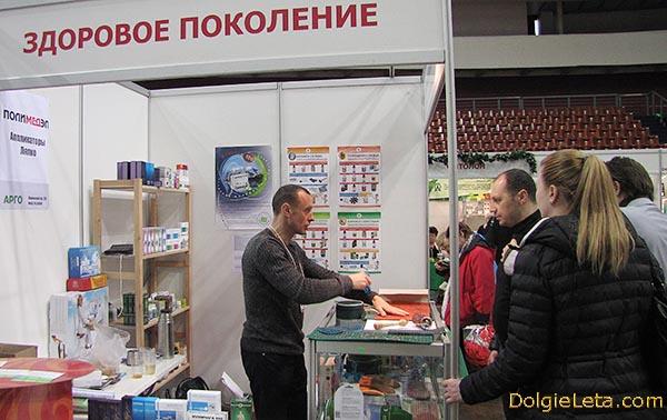 Стенд здоровое поколение на выставке ЗОЖ 2015 - СКК