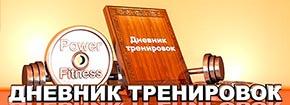 Картинка Дневник тренировок для перехода на информационный материал.